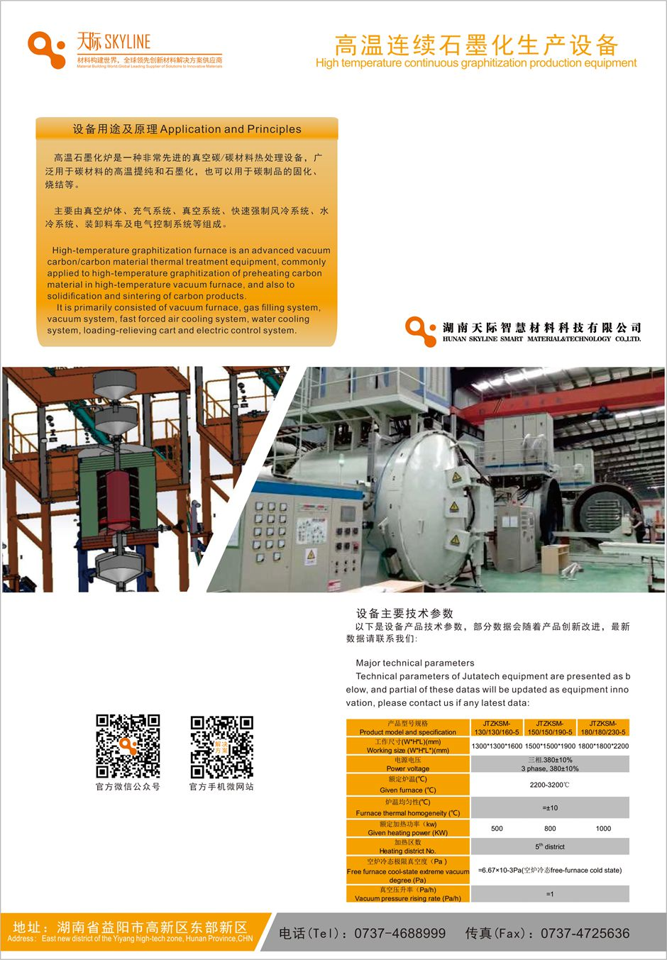 11石墨化炉和真空钎焊炉宣传单页A_副本.jpg